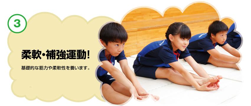 柔軟・補強運動! 基礎的な筋力や柔軟性を養います。