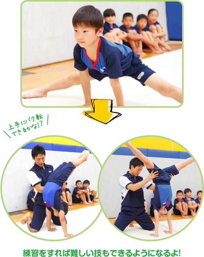 練習をすれば難しい技もできるようになるよ! 上手にバク転できるかな!?