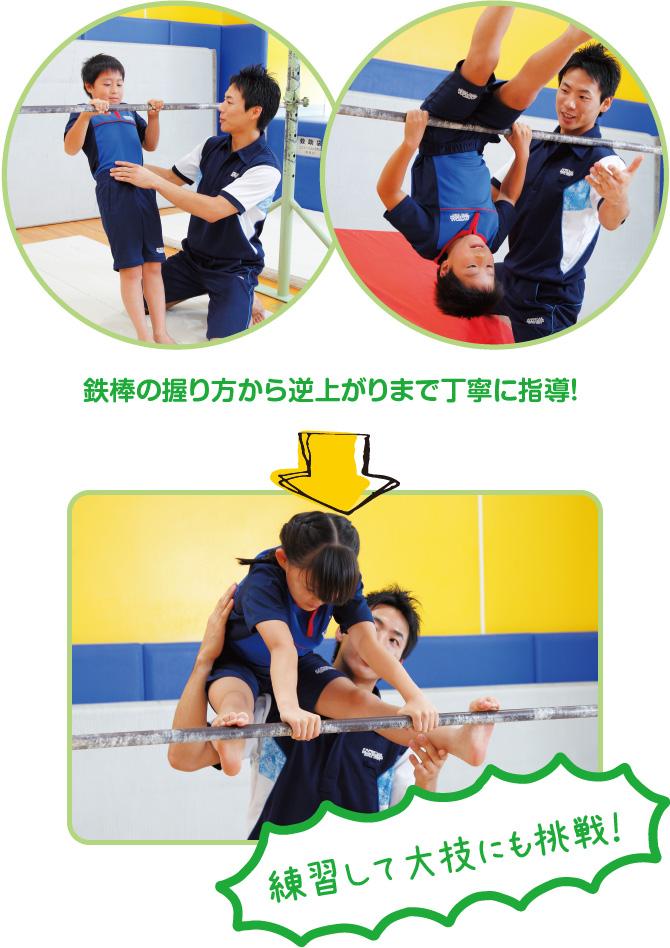 鉄棒の握り方から逆上がりまで丁寧に指導! 練習して大技にも挑戦!