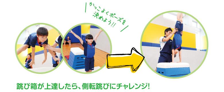跳び箱が上達したら、側転跳びにチャレンジ! かっこよくポーズを決めよう!!